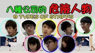 上班遇到的八種公司危險人物 8Types of staff you work with