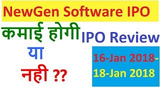 NewGen Software Technologies IPO Review || Should You Invest Or Not