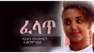HDMONA New Eritrean Comedy 2018 : ፈላጥ ብ ኣብራሃም ሃይለ Felat by Abraham Haile