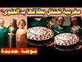 مغربية تحتفل بالحلوى �...mp3