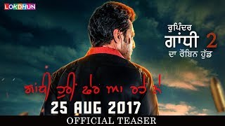 RUPINDER GANDHI 2: THE ROBINHOOD (Official Teaser) | 25th Aug 2017 | Latest Punjabi Movie | Lokdhun