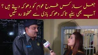 Dhoka Bazo Ka Tareeka Wardat | Pukaar Crime Show