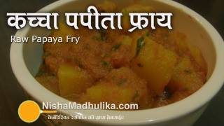 Green Papaya Fry Recipe - Raw Papaya Curry Recipe