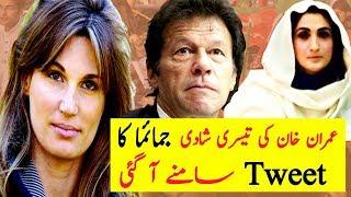 Jamima Khan Tweet About Imran Khan Marriage |Imran Khan 3rd Marriage With Monika Bushra 2018