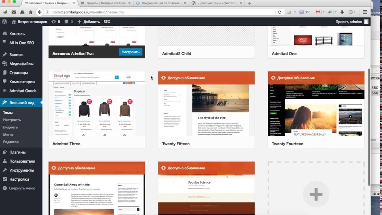 Дочерние темы WordPress, создание и настрои?ка - Youtube API V3 - Video Portal