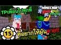 Minecraft ผู้ใหญ่ดอก...mp3