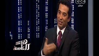 هنا العاصمة | عمرو سعد: استغربت من استبعاد فيلم مولانا من جوائز دبى رغم اشادة نقاد عالميين
