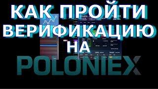 Как пройти верификацию на бирже Poloniex (Полоникс)