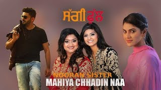Nooran Sisters - Mahiya Chhadin Naa ( Full Song )   Saggi Phull   Releasing on 19 January 2018  