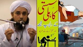 Mufti Tariq Masood | Funny Story of Lazy Peoples  | Comedy Story | سست لوگوں کے دلچسپ قصے