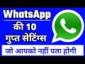 WhatsApp की 10 गुप्त स�...mp3