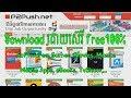Dowload Software, Game, movie, music, mo...mp3