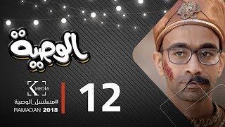 مسلسل الوصية | الحلقة الثانية عشر  | AL Wasseya Episode 12