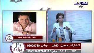 """مشادة على الهواء بين الفنان أشرف الشريعي ومغني """"مفيش صاحب يتصاحب"""" ...بكل جراءة مع الإعلامي محمد سامي"""
