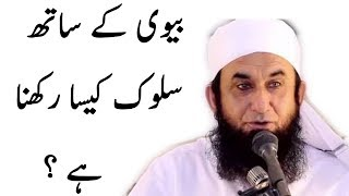Maulana Tariq Jameel  Biwi kay sath salook kesa?  Maulana Tariq jameel 2017