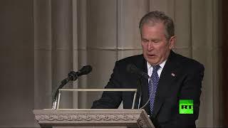 بوش الابن يجهش بالبكاء أثناء كلمته في مراسم جنازة أبيه