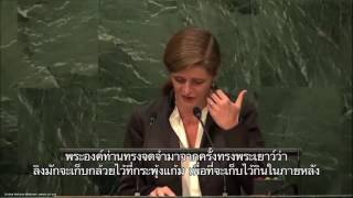 Special Tribute to H M  King Bhumibol Adulyadej by Samantha Jane Power