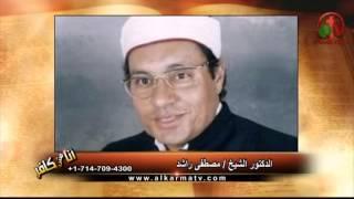 د. الشيخ مصطفي راشد يقول أن الإنجيل ليس كتاب محرف بشهادة القرآن - أنا مش كافر