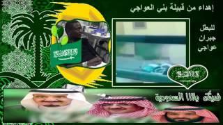 شيلة كلنا جبران اهداء من قبيلة بني العواجي للبطل جبران عواجي