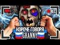 КОРОЧЕ ГОВОРЯ, GRANNY В Р�...mp3