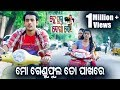 New Odia Film - Hey Prabhu Dekha De | Be...mp3