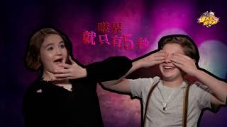 《噤界》超會演的兩位童星!來考考他們驚恐表情吧XD!專訪PART3 【爆米花看電影】18-04-07