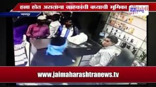 Nagpur Businessman Murder live cctv Footage