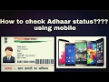 HOW TO CHECK ADHAAR STATUS USING MOBILE ...mp3