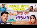 "Himachali Full Album ""Patna Deya Taarua""...mp3"
