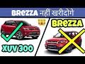 XUV 300 v/s Vitara Brezza ||Ab Brezza na...mp3