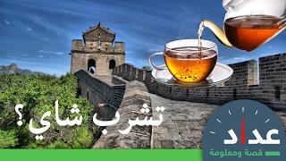 #صاحي عداد 6 : تشرب شاي ؟