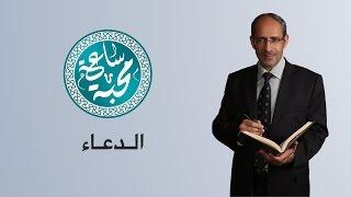 د. عبد الرحمن ابداح - الدعاء - ساعة محبة