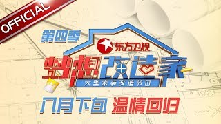 《梦想改造家》第四季总宣传片 八月下旬温情回归【东方卫视官方高清】