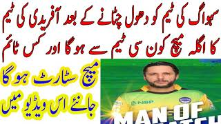 Pakthoons Team Will Play His 2nd T10 Match Today || Afridi Team Pakhtoons 2nd Match in T10 League