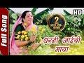 Dharni Aaichi Maya (HD)  | Fatakadi Song...mp3