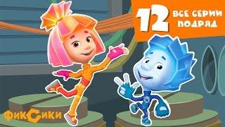 Фиксики Все серии подряд - (сборник 12) Познавательные мультики для детей