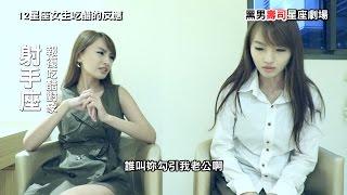 黑男壽司星座劇場 - 12星座女生吃醋的反應