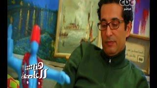 هنا العاصمة | شاهد ,, لقطات خاصة للفنان عمرو سعد في منزله