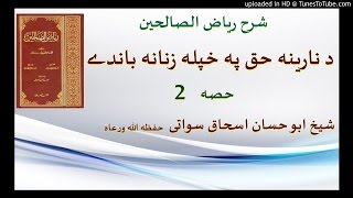 sheikh abu hassaan swati pashto bayan -  د خاوند حق په ښځه باندې- حصه 2