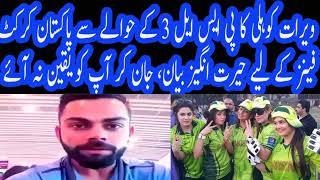 Virat Kohli Latest Message For PSL 2018 After South Africa Series || Virat Kohli To Pakistani Fans