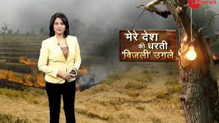 Aapki News: Innovative plan to generate electricity from paddy stubbles
