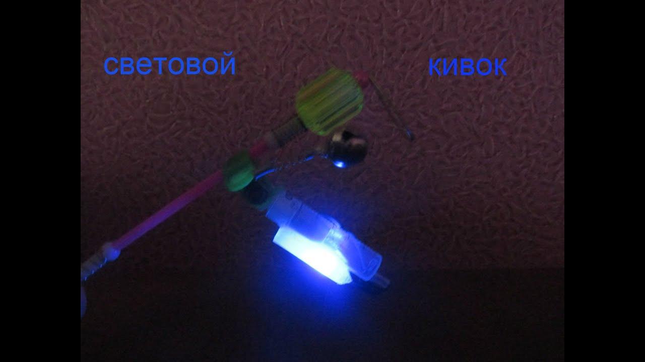 Световой сигнализатор поклевки для фидера своими руками