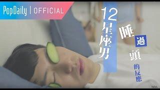 12星座男生:睡過頭的反應