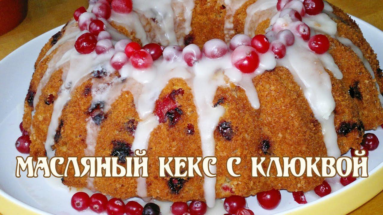 Кекс с клюквой рецепты