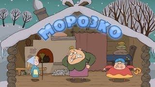 Машины сказки - Морозко (Серия 5)