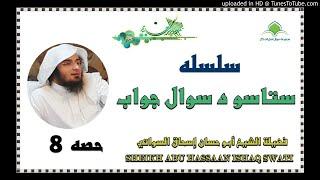 sheikh abu hassaan swati pashto bayan -  سوال او جواب - حصه 8