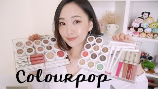超瘋狂Colourpop試色+心得分享  Colourpop Swatches and Review: Eyeshadow, Lippie Stix & more