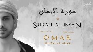 Surah Al Insan - Emotional - سورة الإنسان