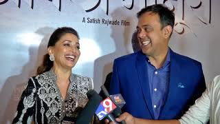 Madhuri Dixit Attended Aapla Manus (आपला माणूस) Screening   Nana Patekar   Marathi Movie 2018