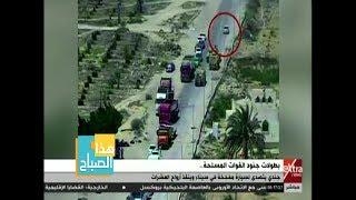 هذا الصباح | شاهد .. جندي مصري يتصدى لسيارة مفخخة في سيناء وينقذ أرواح العشرات